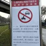 擅將汽機車「駛入」或「停放」公園內 觸法開罰