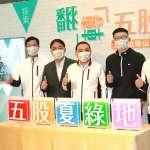 願景起飛》五股垃圾山變身美麗「夏綠地」 成為帶動北台灣發展重要指標