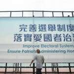 中國確保愛國者治港 參選者過往言論將被審查