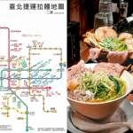 2021拉麵推薦》史上最完整「台北捷運拉麵地圖」一次公開!牛肉麵地圖加碼登場