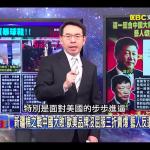 新疆棉風暴襲全球,中國「以商逼政」失敗?劉寶傑指出真相
