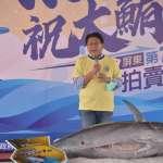 屏東東港第一鮪拍出新高價 潘孟安捐出1月所得助太魯閣受難者