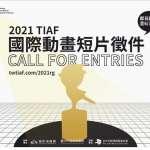 2021台中國際動畫短片徵件開跑  即日起至6/30開放短片競賽報名