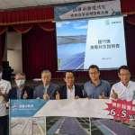 漁電共生先行區高雄路竹說明會 產業界實例分享