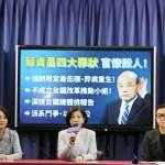 「110次行政院會沒討論過台鐵改革」 國民黨轟蘇貞昌「根本沒放心上」