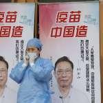 中國製新冠疫苗好不好?中國官方罕見招認:國產疫苗「保護效力不高」