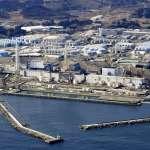 觀點投書:欲加之罪何患無辭,談所謂的福島核廢水