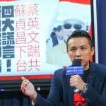 批民進黨對奧運正名立場反覆 陳偉杰揭內幕:大玩兩面手法