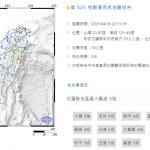 有地震!花蓮壽豐3分鐘連2震 最大規模6.2