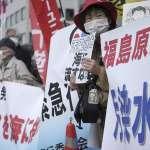 張倩燁專欄:福島核汙水恐淹沒菅內閣,本國鄰國都不滿排汙入海