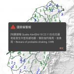 規模6.2強震沒收到警報!大批網友哭喊「被邊緣」,鄭明典親自回應了