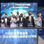 高市府聯手HTC打造5G專網VR場域 陳其邁邀新創公司組VR高雄隊