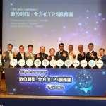 臺灣製造數位轉型 開啟產業發展的下一步