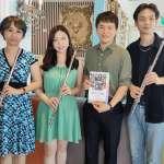 第六屆國際長笛藝術節 21世紀傑出長笛新世代 北、高藝文饗宴