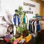 英國潮牌股價摔七成再起!Superdry重返台灣,品牌最紅四個字為何被消失?