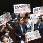國民黨團怨在立院被監控杯葛議事 民進黨批為政治利益犧牲勞工