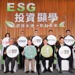ESG將成投資GPS 掌握關鍵跟上綠色投資風潮