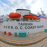 海巡首艘4000噸級巡防艦「嘉義艦」交船!東、南沙巡護強度再提升
