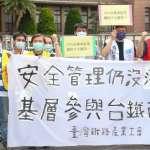 王國材宣示台鐵改革啟動 台鐵產工批「疊床架屋」沒意義