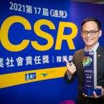 台灣大再創佳績 遠見CSR獎電信業最佳 林之晨:期望台灣大最晚2040年100%使用再生能源