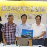 「珍愛藻礁更珍愛台灣!」反核派支持三接外推:不希望公投讓核電復辟