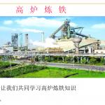 觀點投書:碳中和鋼鐵生產芻議