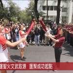 全大運吉祥物KUFFY偕奧運國手迎聖火 14日於成大開幕