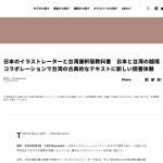 台灣課本紅到日本!日本媒體報導康軒教科書