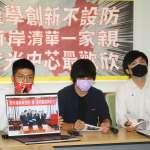 民團批兩岸清大一家親恐讓半導體技術外洩中國 清大:再抹紅就提告