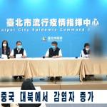 台灣疫情加劇受國際關注 北韓中央電視台也報導