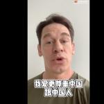 「我是趙喜娜,我很愛中國!」稱台灣是國家 John Cena微博火速認錯道歉