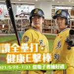 國資圖攜手中國信託 跨界推廣「閱讀x棒球」