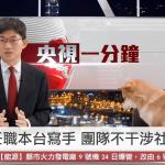 寫手之亂》眼球中央電視台深夜發聲明:與林瑋豐終止勞務關係
