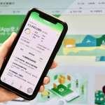 業界首創網銀App開證券戶 跨界數位體驗再創新