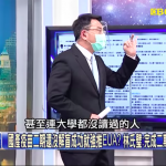 綠側翼狂發疫苗假消息!劉寶傑嗆:民進黨竟派「沒讀過大學的」帶風向