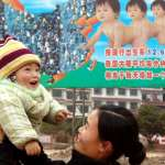 中國女性看「三胎」政策:別當我們是豬,必須抵制!