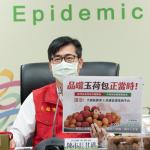 挺農民 陳其邁市長防疫記者會大力推薦玉荷包