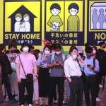 「自肅要求」已被奧運狂熱淹沒!緊急事態壓不住變種病毒,日本首見單日確診破萬