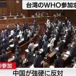 台日友好再一樁!日本參院全體起立通過支持台灣加入WHO