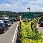 中秋連假最後1天!高公局估國道9路段易塞車,多半集中在午後