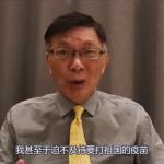 「祖國的疫苗好哇!」台大教授苑舉正飛抵上海:迫不及待想接種