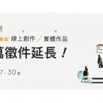 【解。邊界  ReStart】2021《臺北文創天空創意節》徵件延長至7月30日