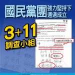 「別用『破口在萬華』卸責」 國民黨團通過成立「3+11」調查小組