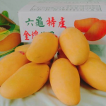 六龜農會「防疫時果箱」炎夏消暑聖品   高雄金煌芒果進入盛產期
