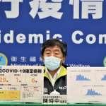 新冠肺炎》本土確診降回兩位數新增76例 死亡5例