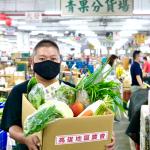 三級防疫新選擇 高市農業局「替妳揀好好蔬果箱」揪甘心