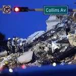 美國怎麼會發生這種事?邁阿密海景第一排大樓無故倒塌,華郵:房子蓋在填平溼地上,已持續下沉近30年
