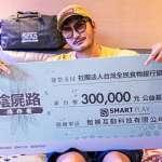 林柏昇KID擔任「陰屍路:倖存者」公益大使 捐30萬元給「台灣全民食物銀行」