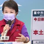 中市75歲以上長輩6/30開放接種 盧秀燕公布殘劑施打「三公原則」