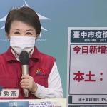 台中連四日零確診,會跟進台北的微解封計畫?中市府回應了